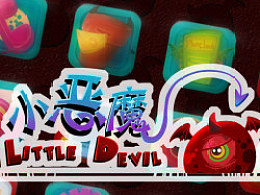 小恶魔Littledevil