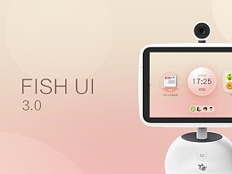 FISH UI 3.0升级