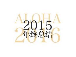 ALOHA 2016 - 个人2015总结