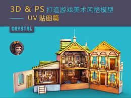 3ds Max & PS 打造复古镜框