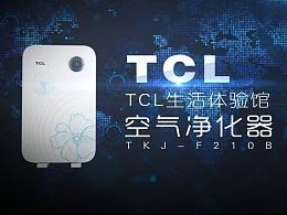 维映视效 - Element3D制作 - TCL空气净化器水印发布版0504