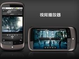 手机视频播放器UI