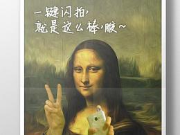 360智键功能名画宣传海报