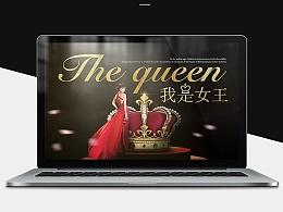我是女王专题子页面