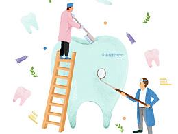牙科医院插画