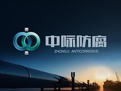 行业:盘锦中际防腐科技有限公司      服务:品牌VIS设计