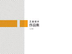 Juniper_Du的工业设计作品集