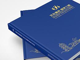 《文化惠民 圆梦三明》主题画册源艺设计