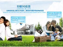中国移动3G