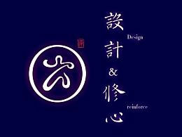 石昌鸿设计与修心1 (设计八心)