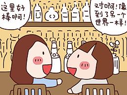 第三话|神秘酒吧