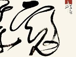 寇准咯~ 古风大草款准之增点存讹实验书路且实记之  H&Mark韓茲設計Dc.草逸社出品视觉系的纯手