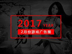 2月份游戏广告图(2017) by sparkchen