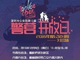 深圳市公交公安2016警营开放日