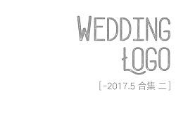 婚礼logo设计[第二集/2017.5]