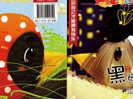 《黑母鸡白母鸡——郑渊洁亲子美绘本系列》