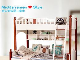 《地中海双层儿童床》详情页面