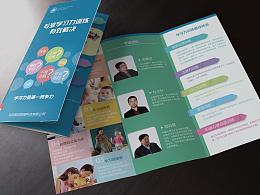 公司教育三折页-大脑高效学习力训练  折页宣传页