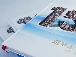 中建三局·15周年纪念画册 | 海空设计出品