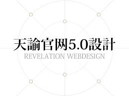 【天谕】官网5.0设计