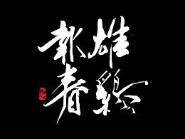 《书法字记第二篇·春节篇》·风的诗人