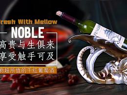 红酒banner(多图拼接 红酒 酒桶 丝绸 酒杯 高脚杯)