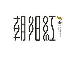 字体设计(日常练习)