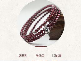 珠宝详情页(4)