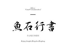 中文书法字体3