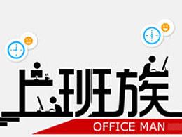 """搜狐财经""""上班族""""页面设计"""