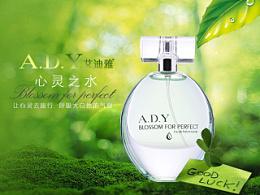 香水详情页设计《艾迪雅》心灵之水