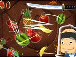 当水果忍者遇到杜先生