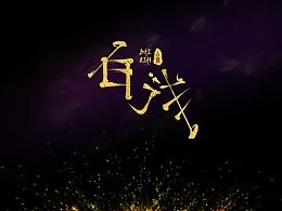 中国风字体设计