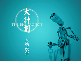 The Big Project 人物设定