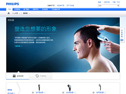 Philips-One China Project