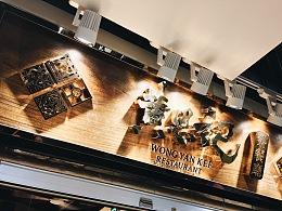 黃恩記 港式茶餐 品牌形象設計
