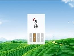 台湾茶网站设计练习