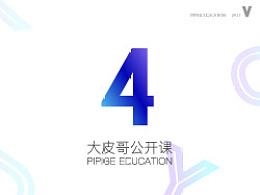 大皮哥C4D免费公开课第四课 样条线制作阿玛尼logo