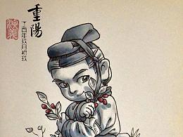 (演义秦风)中国节日——重阳节
