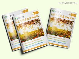 中国人口福利基金会月刊·2016年第11期