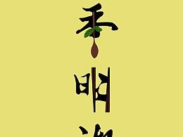 四季明湖字体设计