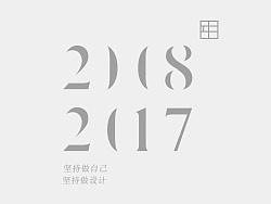 标志  十年设计之路 by 叁界