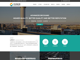 能源化工公司官网设计
