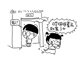 【小明小课堂】厕所的变革