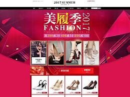 女鞋/电商设计