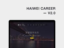 【WEB】HAIWEI CAREER 官网2.0