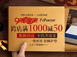 20170911-9月焕新家活动床垫海报