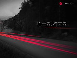 深圳市车连连科技有限公司企业海报 iLincar 连世界,行无界