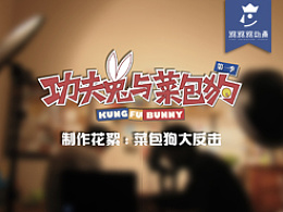 功夫兔与菜包狗第2集制作花絮