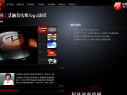 艾迪普文化传媒网站设计案例-创想互动